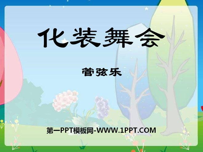 化妆舞会ppt_【潮流假面化妆舞会矢量素材下载】PPT素材