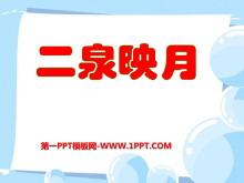 《二泉映月》音乐PPT课件9