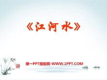 《江河水》PPT课件2