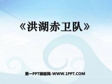 《洪湖赤卫队》PPT课件