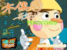 《木偶奇遇记》Flash动画课件26