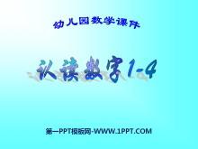 《认读数字1-4》PPT课件