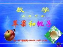 《苹果和桃子》PPT课件