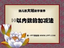 《10以内加减法》PPT课件