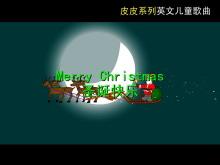 《圣诞快乐》Flash动画课件