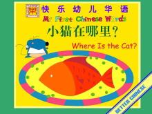 《小猫在哪里》Flash动画课件
