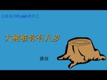 《大树桩你有几岁》Flash动画课件