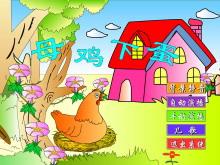 《母鸡下蛋》Flash动画课件