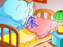 《床》Flash动画课件