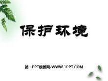 《保护环境》PPT课件