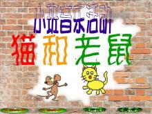 《猫和老鼠》Flash动画课件