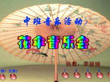 《花伞音乐会》Flash动画课件