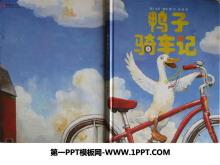 《鸭子骑车记》绘本故事PPT