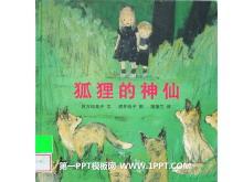 《狐狸的神仙》绘本故事PPT