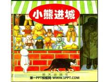 《小熊进城》绘本故事PPT