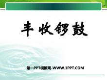 《丰收锣鼓》PPT课件4