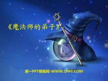 《魔法��的弟子》PPT�n件3