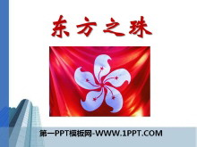 《东方之珠》音乐PPT课件3
