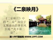 《二泉映月》音乐PPT课件5