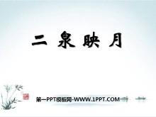 《二泉映月》音乐PPT课件6