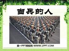 《当兵的人》PPT课件4