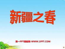 《新疆之春》PPT课件