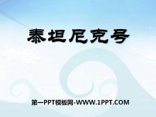 《泰坦尼克号》PPT课件2