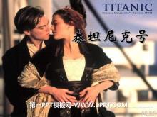 《泰坦尼克号》PPT课件