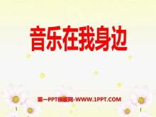 《音乐在我身边》PPT课件4