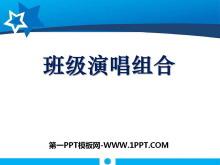 《班级演唱组合》PPT课件3