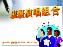 《班级演唱组合》PPT课件