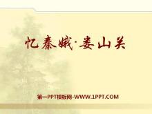 《忆秦娥・娄山关》PPT课件