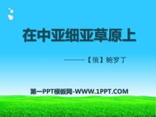 《在中亚细亚草原上》PPT课件2
