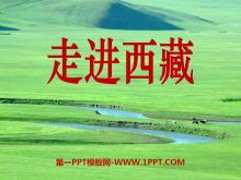 《走进西藏》PPT课件