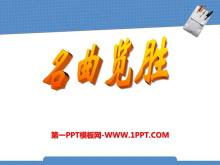 《名曲览胜》PPT课件2