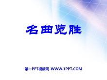 《名曲览胜》PPT课件3