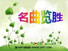 《名曲览胜》PPT课件4