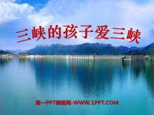 《三峡的孩子爱三峡》PPT课件2