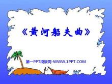 《�S河船夫曲》PPT�n件2