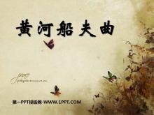 《黄河船夫曲》PPT课件3