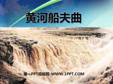 《黄河船夫曲》PPT课件4