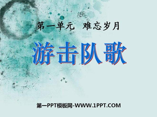 《游击队歌》PPT课件2