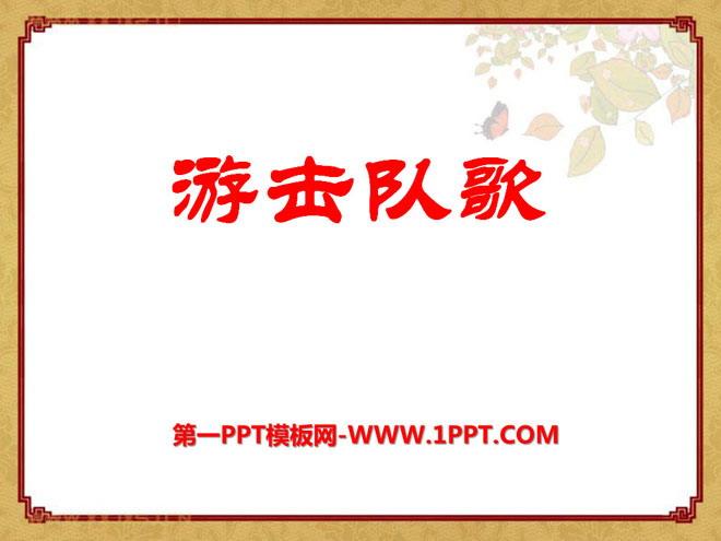 《游击队歌》PPT课件3