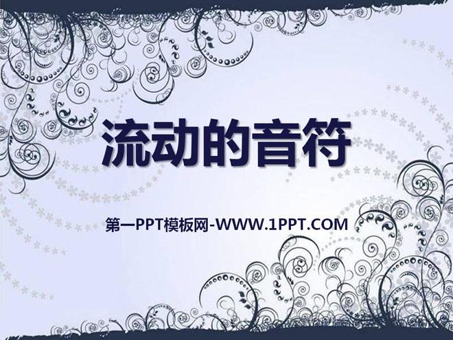 《流动的音符》PPT课件2
