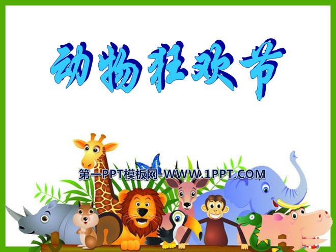 《动物狂欢节》ppt课件2