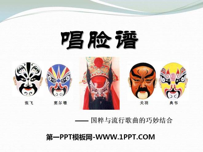 《唱脸谱》PPT课件