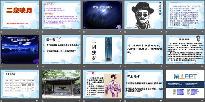 二泉映月 音乐PPT课件9