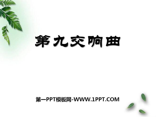 《第九交响曲》PPT课件