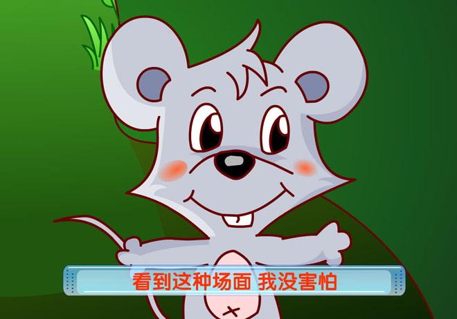 《小老鼠奇遇记》flash动画课件