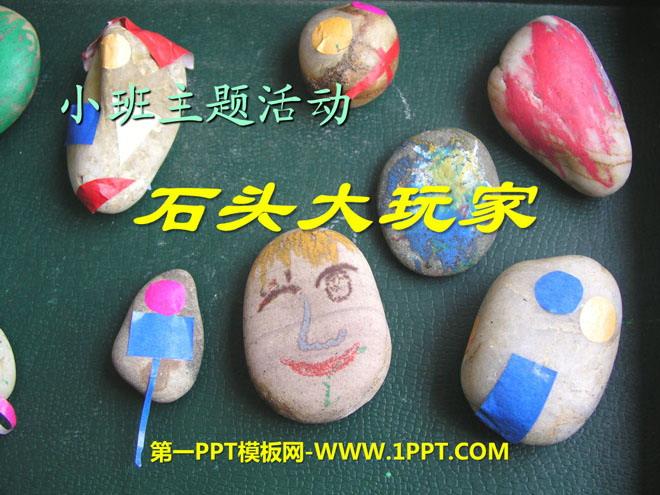 ppt课件 幼儿园课件 幼儿园语言课件 《石头大玩家》ppt课件  一,主题